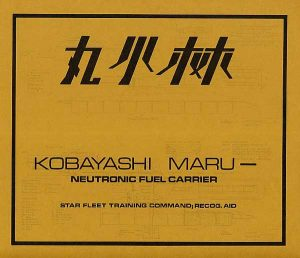 Kobayashi Maru Cover